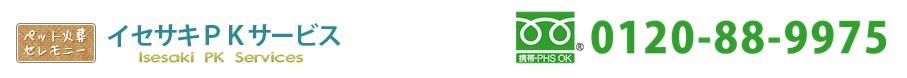 群馬県玉村町のペット火葬・葬儀・霊園|イセサキPKサービス(玉村)